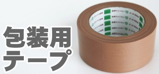 包装用テープ