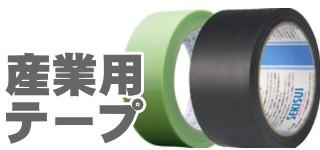 産業用テープ