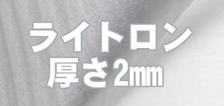 ライトロン2mm