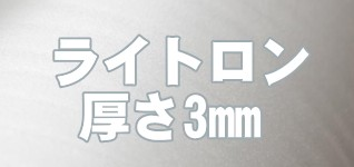 ライトロン3mm