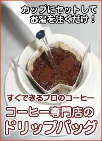 専門店のドリップバッグコーヒー