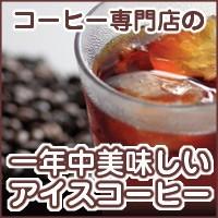専門店のアイスコーヒー