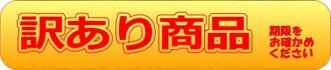https://shopping.c.yimg.jp/lib/hiroshimaya-pachi/wakeari-476-102.jpg