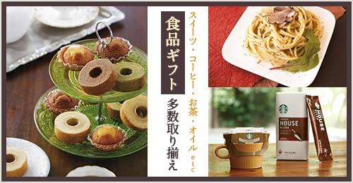 スイーツ・コーヒー・お茶・オイルetc 食品ギフト多数取り揃え