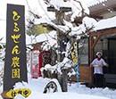 ひめのもち 杵つき 岡山の正月餅 新庄村より北の雪国 ひるぜん農園