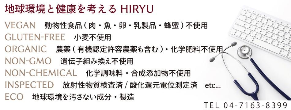 地球環境と健康を考えるHIRYU Co.,Ltd