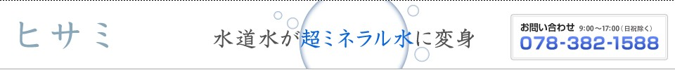 株式会社 ヒサミ