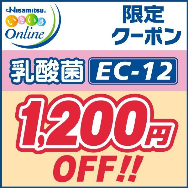 乳酸菌(EC-12) 1,200円OFFクーポン