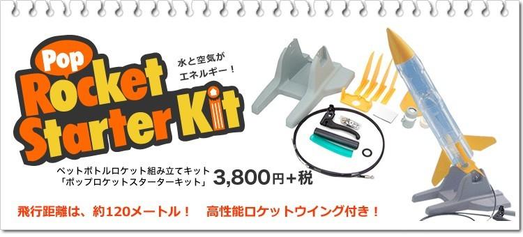 ペットボトルロケット、水ロケットのキット&パーツ販売