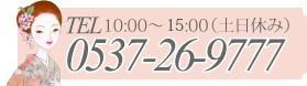 電話番号0537-26-9777