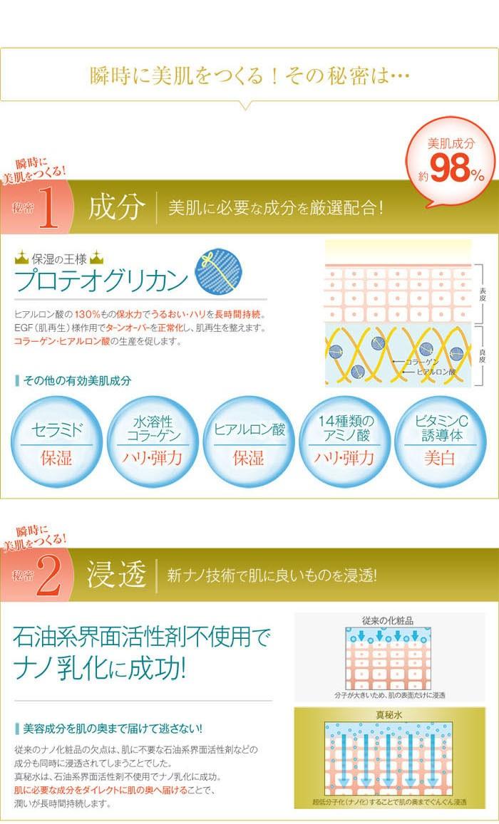 真秘水・トゥルーローション・プロテオグリカン配合オールインワン化粧品