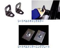 【キャッチステー】:4点式シートベルトをシートレールに取り付ける時に必要になります。/【リテーニングプレート】:2シーター車の後の間壁にアイボルトを固定する為に必要です。(※要穴あけ加工)