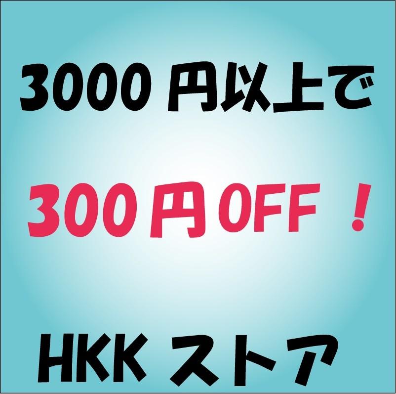 3000円以上で300円OFF