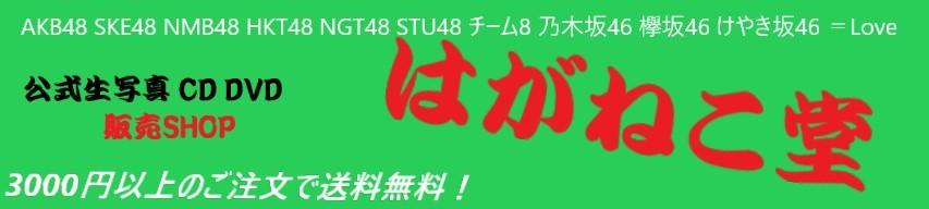 HKT48月別生写真、乃木坂会場生写真ぞくぞく入荷予定!