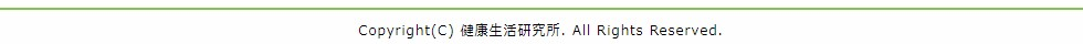 Copyright (C)健康生活研究所