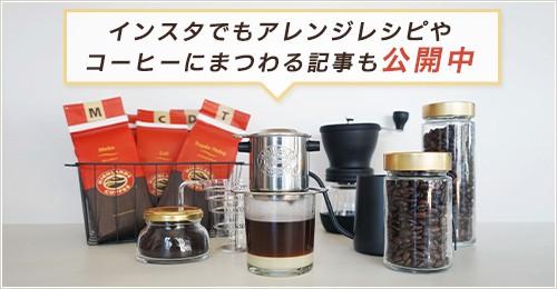 インスタでもアレンジレシピやコーヒーにまつわる記事も公開中