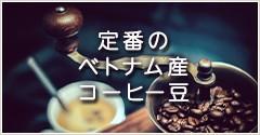 定番のベトナム産コーヒー豆