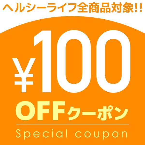 【店内全品】★100円OFFクーポン★