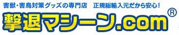 撃退マシーン・ドットコム ロゴ