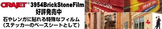 ORAJET3954は【北海道マーキングフィルム】