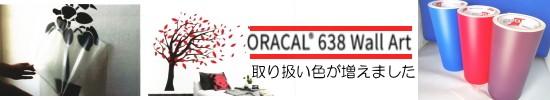 ORACAL638は北海道マーキングフィルム