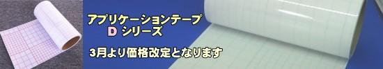 転写シートは【北海道マーキングフィルム】