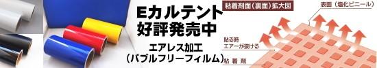 IKCのEカルは【北海道マーキングフィルム】