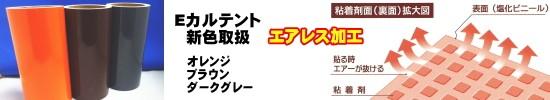 Eカルテント3色追加は北海道マーキングフィルム