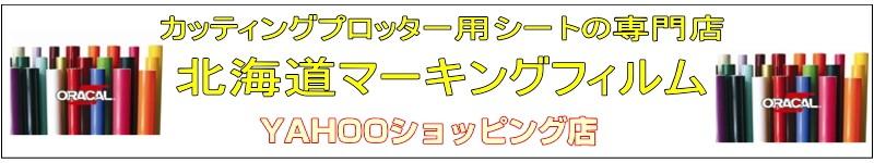 カッティングシート専門店 北海道マーキングフィルムヤフー店