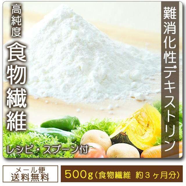 デキストリン 難消化性 500g スプーン レシピ付き