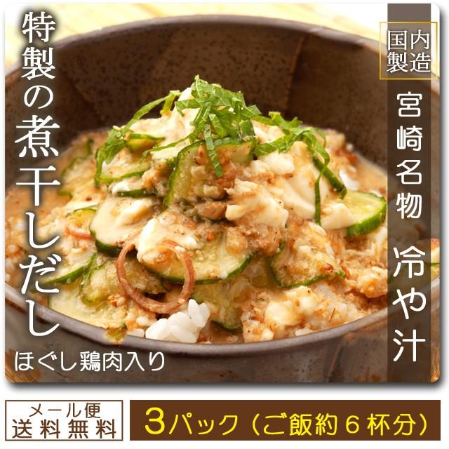 セール オープン記念 冷や汁 3パックセット 宮崎名物 宮崎の鶏肉入り 国内製造国産品 ひやじる 冷汁