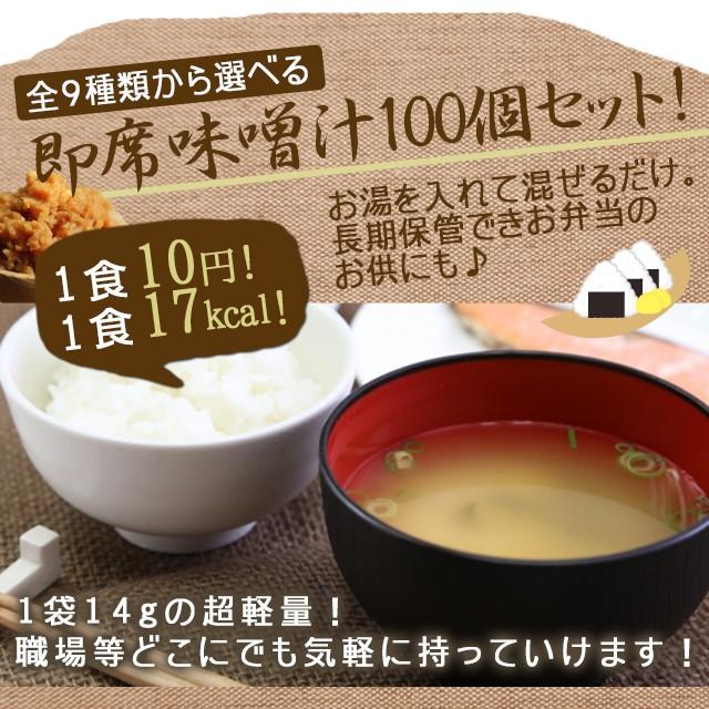 味噌汁セット