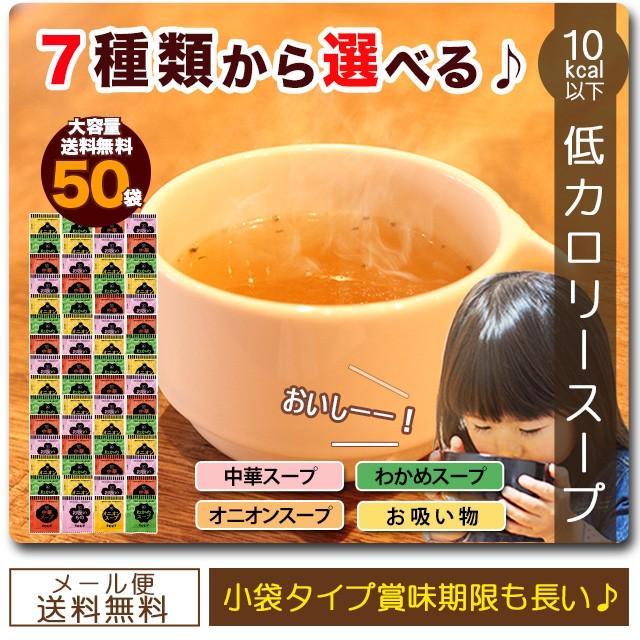 セール オープン記念 低カロリースープ50食 7種類から選べる