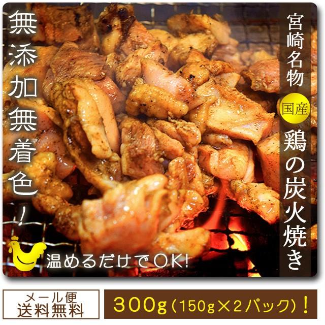 セール オープン記念 鶏の炭火焼 300g セット 宮崎名物 国産鳥