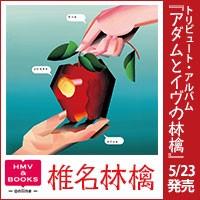椎名林檎トリビュートアルバム 「アダムとイヴの林檎」