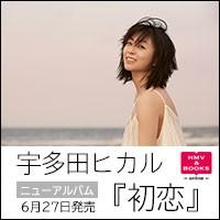 宇多田ヒカル / 初恋