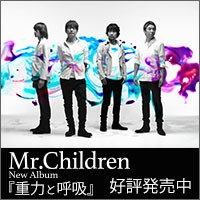 Mr.Children / 重力と呼吸