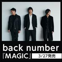 back number ニューアルバム 『MAGIC』