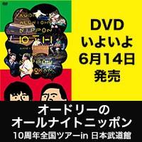 オードリーのオールナイトニッポン 10周年全国ツアー in 日本武道館 !