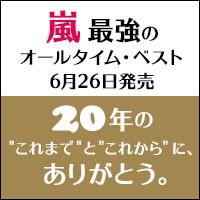 嵐 BEST『5×20 All the BEST!! 1999-2019』