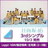 日向坂46 ニューシングル 『こんなに好きになっちゃっていいの? 』