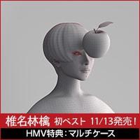 椎名林檎/ ニュートンの林檎〜初めてのベスト盤