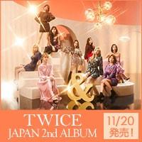 TWICE 最新アルバム