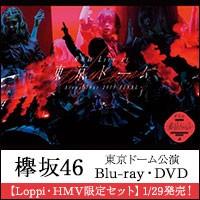 欅坂46 DVD&Blu-ray
