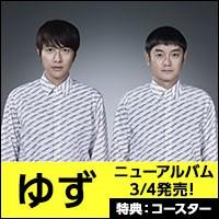 ゆず、15枚目となるオリジナルアルバム『YUZUTOWN』
