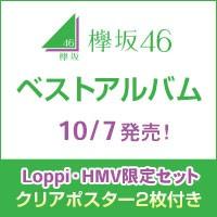 欅坂46 ベスト