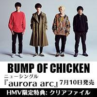 BUMP OF CHICKEN新アルバム 『aurora arc』