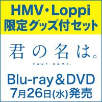 【HMV・Loppi限定】「君の名は。」!