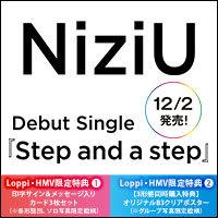 NiziU デビューシングル!