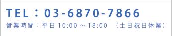 ご注文は24時間受け付けております。TEL:03-6870-7866